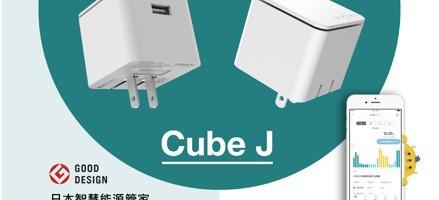 動動手指就能省電?聯齊科技走入日本家庭一鍵讓你省下大筆電費