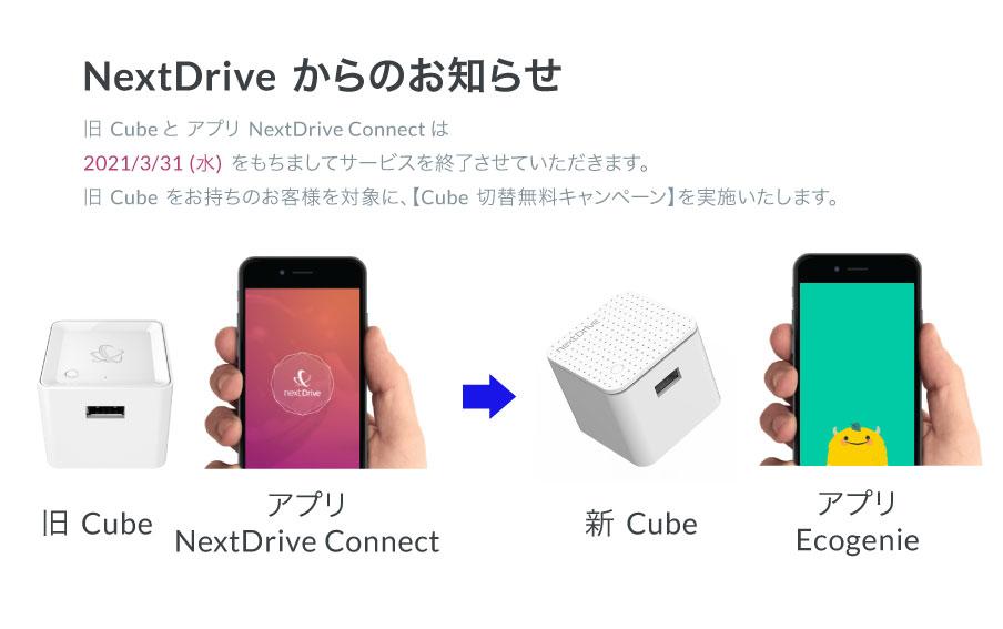 NextDriveからのお知らせ:Cube切り替え無料キャンペーン