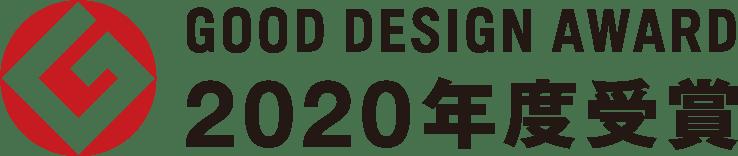 グッドデザイン賞 2020年度受賞