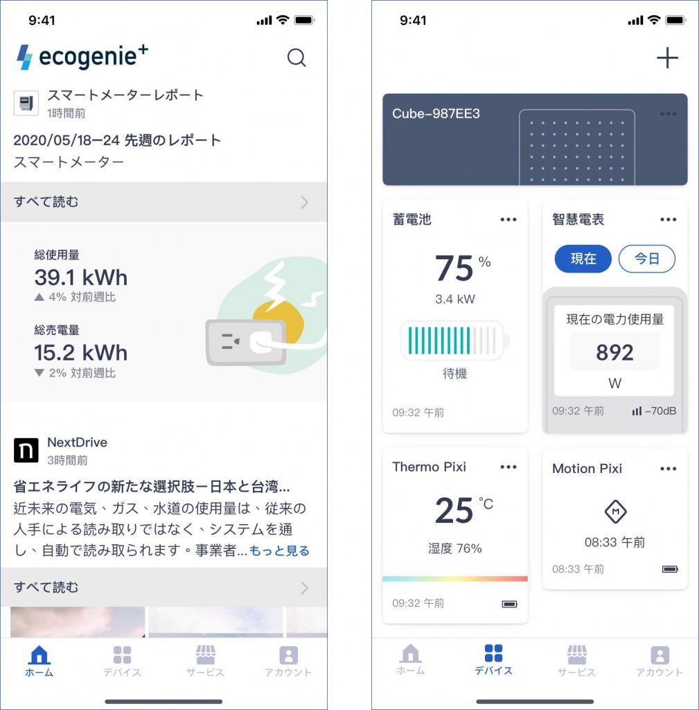 Ecogenie+アプリ|画像左:Ecogenie+ ホーム画面(タイムライン)|画像右:Ecogenie+ デバイス画面